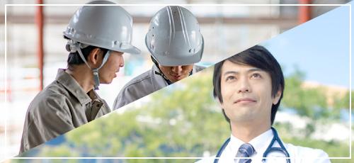 建設業や医療業など特別な業種にも対応